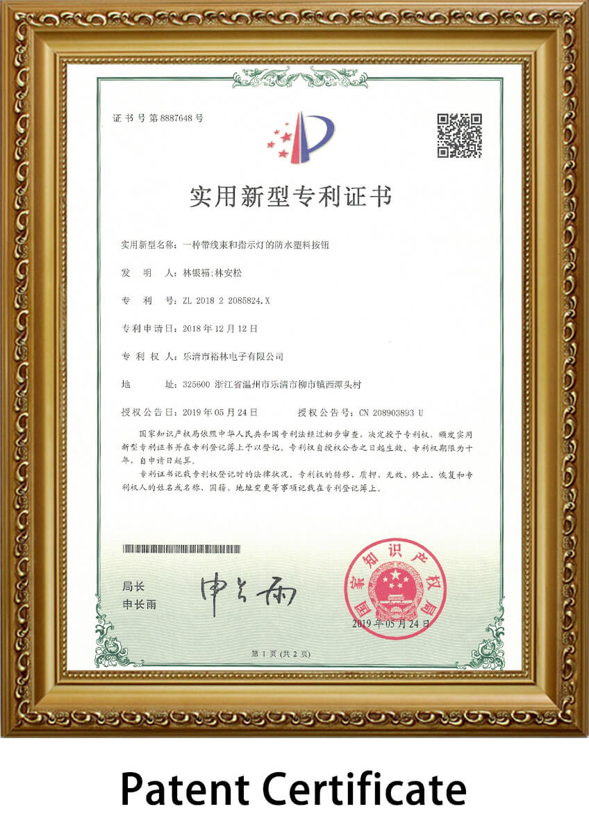 IP67-push-button-switch-patent-certificate7