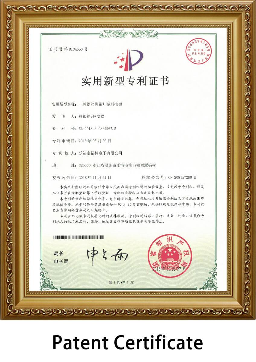 metal-indicator-light-patent-certificate16