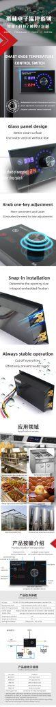 FILN 20A Digital Temperature Equipment Control Touch Switch